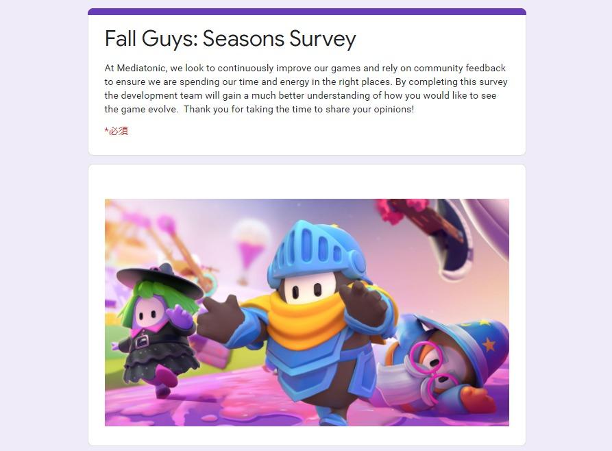 Fall Guysフィードバックを呼びかけ