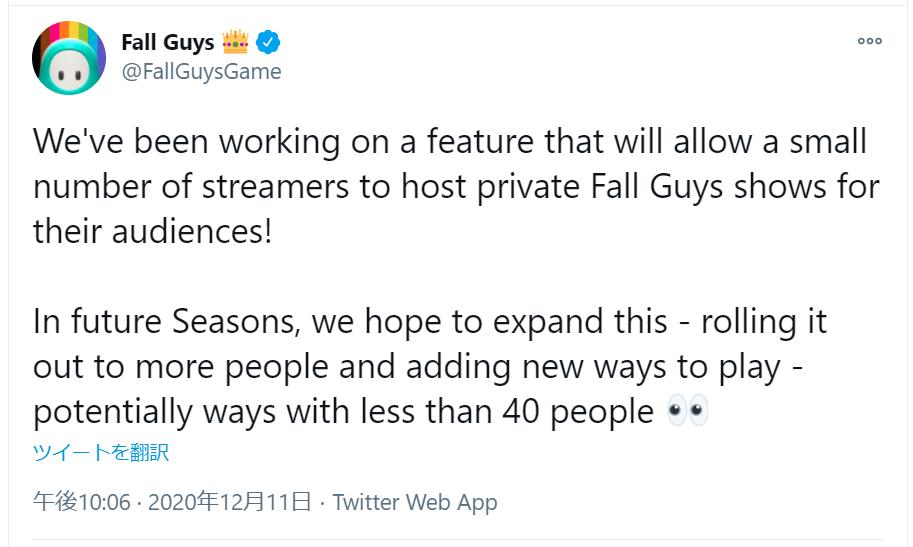 Fall Guys やや少人数プライベートマッチモードの実装を予告