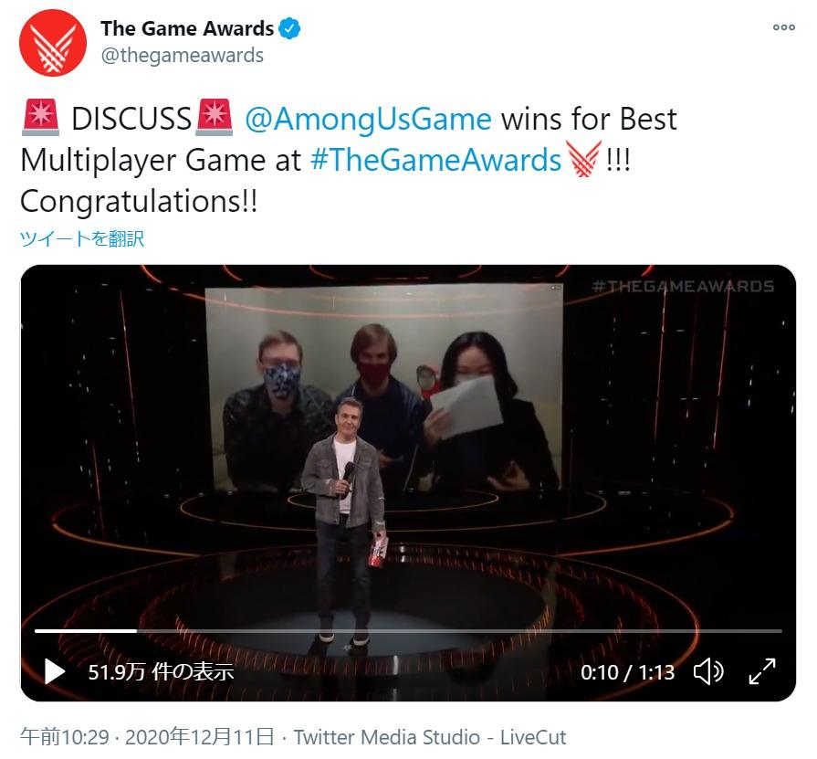 Among Us がThe Game Awards 2020で2冠を達成!