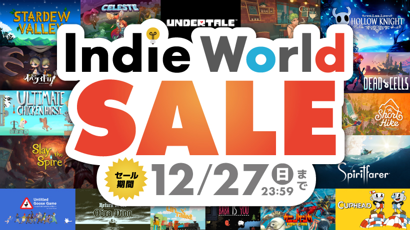 50% off タイトル多数! Switchで12月27日までの限定Indie World SALEを開催