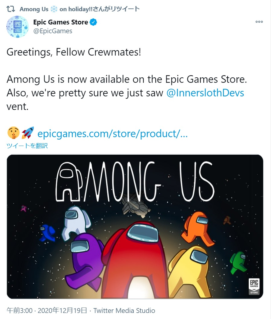Among Us Epic Games Storeでも配信開始!
