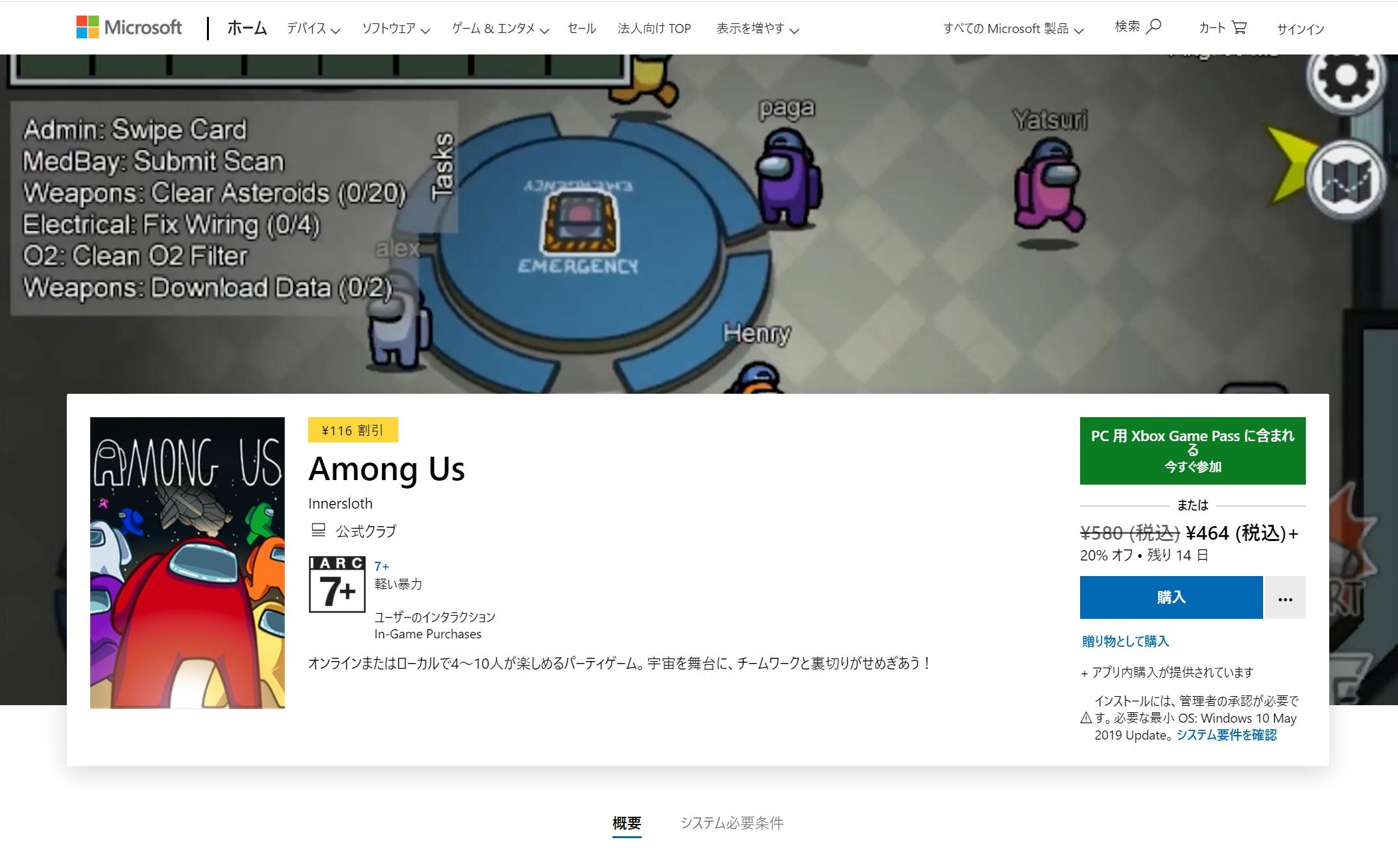 Among Us Xbox Game Pass、Microsoft Storeで提供開始!