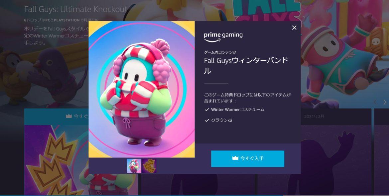 Fall Guys prime gamingとのアカウント連携で特別スキンとクラウン3つが!