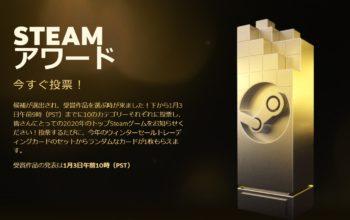 Steamアワード2020の最終投票開始!